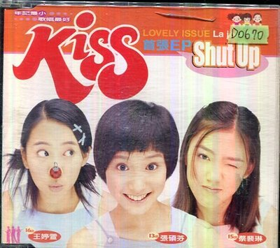 *還有唱片四館*KISS / SHUT UP 二手 D0670