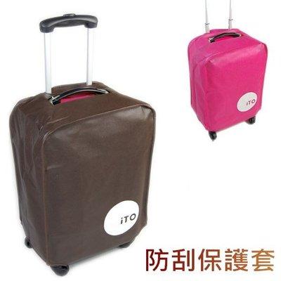 {天天百貨}現貨 行李箱保護套 加厚無紡布 防污 耐磨 保護套 旅行箱拉桿箱防塵罩箱套.