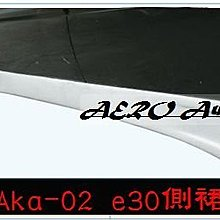 【空力套件改裝】BMW E30 側裙 改裝