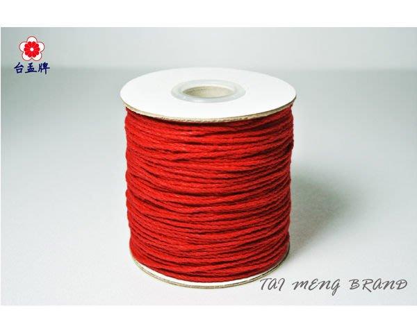 台孟牌 紅紗線 1.5mm 3mm 染色棉繩 (綁蓮花、綁金紙、姻緣線、香包線、編織、棉線、紅線、粗棉繩、寺廟廟宇專用)