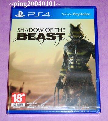 ☆小瓶子玩具坊☆PS4全新未拆封原裝片--異獸王國 Shadow of the Beast 中文版