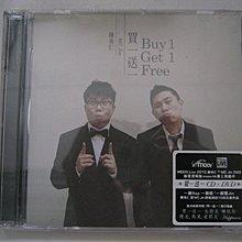 陳奐仁 / 歐陽靖 MC Jin - 買一送一 CD + DVD (全新未開封) (膠盒有裂痕)
