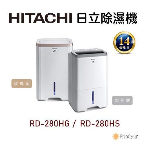 【日群】HITACHI日立除濕機 RD-280HS 閃亮銀 RD-280HG 玫瑰金
