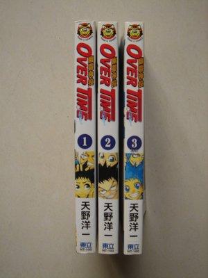 【當代二手書坊】東立~天野洋一~幽靈神投OVER TIME 1~3集 (每本30元)
