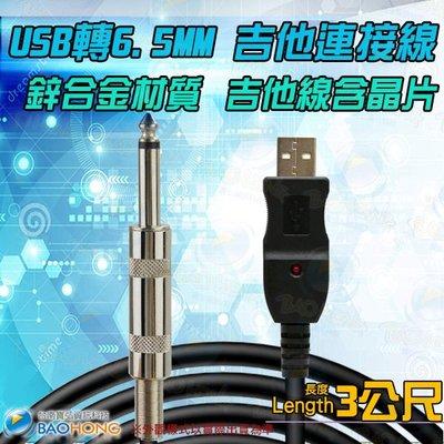 含稅價】3米3公尺 鋅合金USB轉6.5吉他線 電腦連接USB轉麥克風線 高品質錄音線 USB 6.3MM吉他線