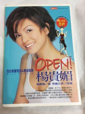 二手書 : 我的美麗理由&瘦身智慧 OPEN 楊貴媚(99元)