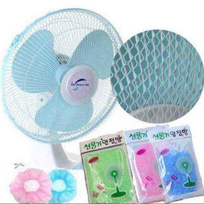 全新韓版風扇護網~ 30~40cm(12吋~16吋)直徑風扇可用~ 兒童安全/保護手指/保護網/安全罩/粉紅色