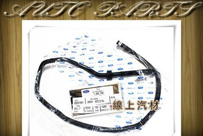 線上汽材 正廠件 熱水管/備水桶水管/副水箱水管/接出水頭 FOCUS 1.8/2.0 05- 汽油車