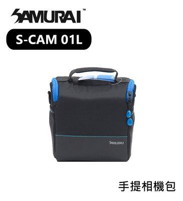 歐密碼數位 SAMURAI 新武士 S-CAM 01L 輕便旅遊手提相機包 一機二鏡 相機包 攝影收納袋 便攜包 攝影包