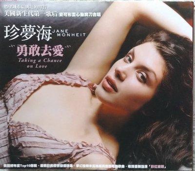 《絕版專賣》Jane Monheit 珍夢海 / Taking A Chance On Love 勇敢去愛 (有外紙盒)