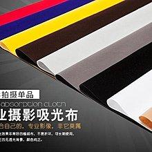 【全館免運】攝影拍攝淘寶純色吸光植絨證件照相背景布白色黑色絨布拍照不反光