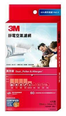 3M高效級靜電空氣濾網 9808-CTC,4片裝