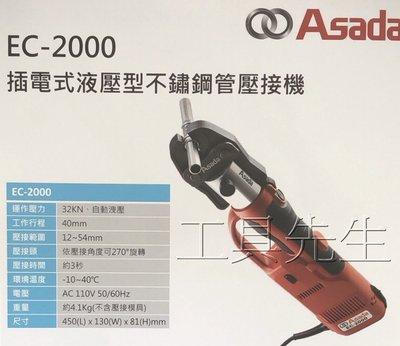 含稅價+可刷卡/EC-2000【工具先生】ASADA 插電式 直型 不銹鋼管 熱水管 壓接機 壓著工具 可270度旋轉