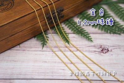 【幸福瓢蟲手作雜貨】金色1.2mm圓珠鍊條/金屬鏈條/手鍊/項鍊/手作材料/鍊條/一呎12元