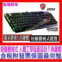 【全新公司貨開發票】MSI 微星 GK50 中文版 Vigor GK50 Low Profile 短軸機械式電競鍵盤