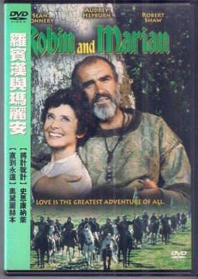 羅賓漢與瑪麗安 - 史恩康納萊 奧黛莉赫本 主演 -二手銷售絕版DVD(託售)