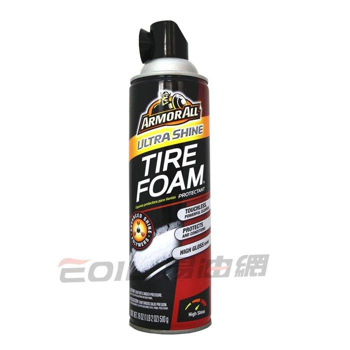 【易油網】ARMORALL 超閃亮輪胎泡沫噴霧 保養 泡沫 TIRE FOAM 非G7516 #14900