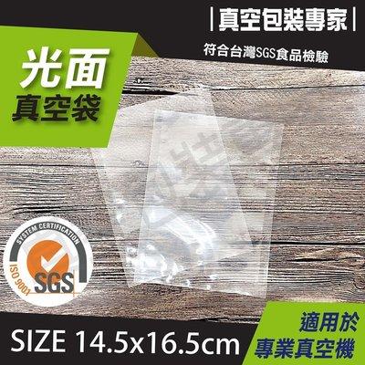 食品級真空袋 145x165mm 100入 真空包裝袋 母乳袋 雞湯袋 試吃袋 多尺寸 擇