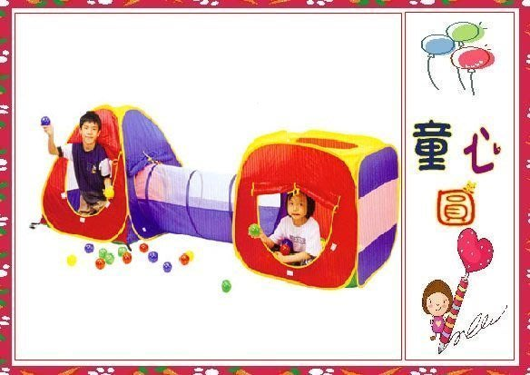 歡樂三合一球屋~雙球屋+隧道~台灣製造~不含球賣場◎童心玩具1館◎