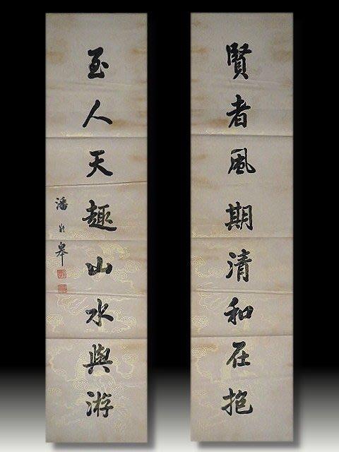 【 金王記拍寶網 】S105 甘肅省省長 中國近代書法家 潘齡皋 款 手繪書法對聯 罕見稀少~