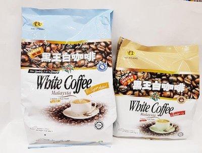 黑王白咖啡☕ 3合1 即溶咖啡黑王白咖啡 ☕2合1 即溶咖☕特價175元