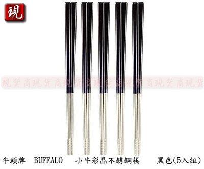 【現貨商】牛頭牌 BUFFALO 小牛彩晶不銹鋼筷-五雙入組 (黑色) #304不鏽鋼筷