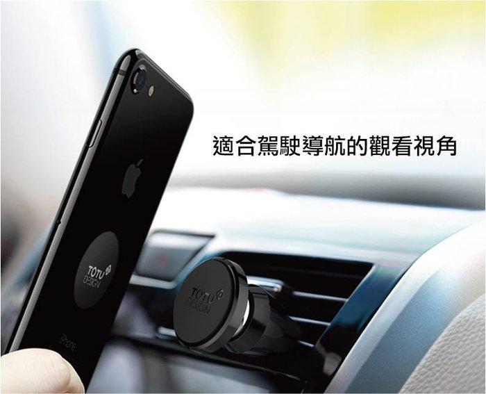 TOTU車用手機導航支架磁吸出風口多功能通用型~另售指環支架!