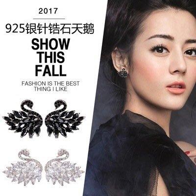 日韓國韓版鋯石微鑲白天鵝S925銀耳飾時尚百搭耳環白金款閃亮微鑽209