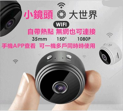 32GB記憶卡 針孔攝影機 紅外夜視 手機遠程監控 微型攝影機 監視器 wifi 無線 攝影機  網絡攝像頭 高清攝像頭