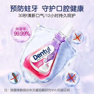 漱口水英國進口Dentylactive 鄧特艾克星空漱口水殺菌除口臭去牙漬組合口腔清潔
