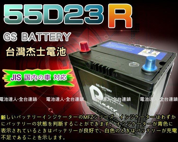 【電池達人】杰士 GS 統力 汽車電池 55D23R LUXGEN U6 U5 S5 SURF 起亞 三菱 豐田 納智捷