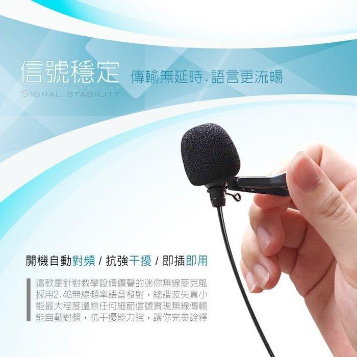 【全館折扣】 領夾式 無線 麥克風 2.4G 正版 隨插即用 免配對 干擾最少 HANLIN-N2.4MIC