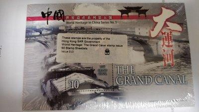全新 香港郵票 2016年 小型張 10元 一封(50張) 中國世界遺產系列第五號 大運河