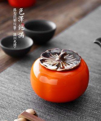 【自在坊】柿柿如意茶葉罐 特大款4400ml 密封茶罐 外出旅行 精細手工藝製作 【特價分享】 【滿599免運】