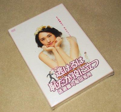 買二送一!日劇《逃避可恥但是很有用/月薪嬌妻》7碟 新垣結衣/星野源DVD