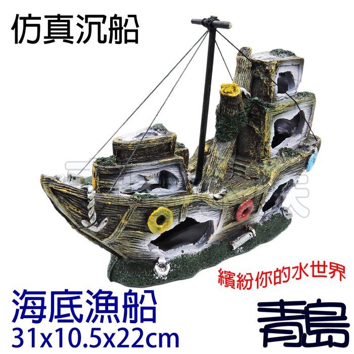 Y。。。青島水族。。。F-354仿真沉船 沈船 空心船 漁礁 魚蝦躲藏 造景裝飾品==海底漁船31*10.5*22cm