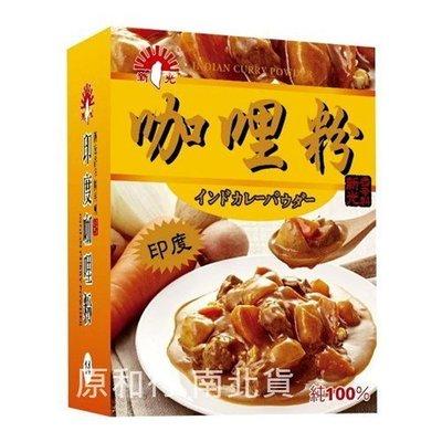 新光 印度咖哩粉(全素)600公克〔原和行〕8盒再特價