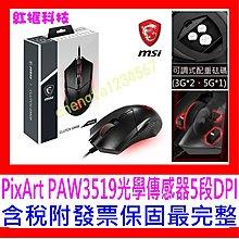 【全新公司貨開發票】微星 MSI Clutch GM08 電競滑鼠 PixArt PAW3519 砝碼配重,電競第一品牌