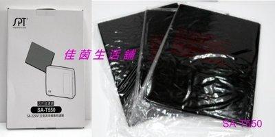 佳茵生活舖~尚朋堂空氣清淨機SA-2203C/SA-2258DC/SA-2255F原廠專用強效活性碳濾網SA-T550