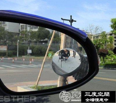 9折免運 汽車小圓鏡子可調360度超清後視鏡倒車盲點高清無邊反光輔助盲區 居家【三度空間】