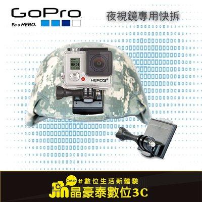 GoPro 夜視鏡專用快拆 ANVGM-001 寰奇3C 專業攝影 公司貨