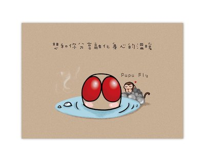 《分享融化身心的溫暖》蒼蠅星球 / 插畫明信片 / 正面能量 /  勵志 /  手創市集