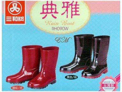 【三和牌】女-典雅雨鞋