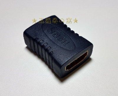 標準HDMI 2.0版 母對母轉接頭 ...
