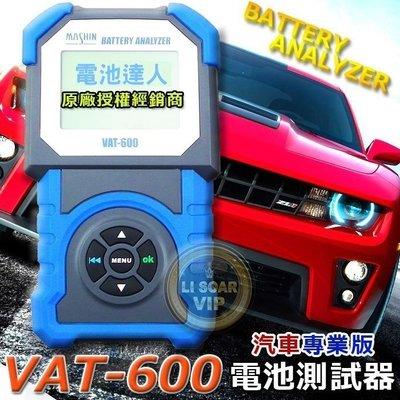 新莊【電池達人】麻新電子 專業級 VAT-600 汽車電池 電瓶 測試器 檢測器 CCA 冷啟動 發電機 啟動馬達 判定