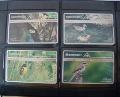 台灣珍貴野鳥電話卡-2限量10000套.編號8258[未使用]