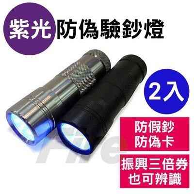 【2入】紫光驗鈔燈 12LED 超大範圍 防水 手電筒 三倍-卷 三倍-券 防偽燈 振興-券 驗鈔燈 驗鈔 振興-卷
