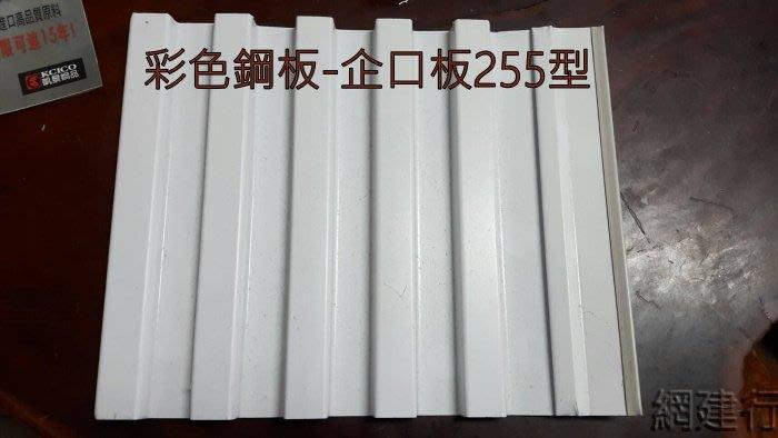 網建行 彩色鋼板【企口板 255型 】【消光型】 厚度0.42mm 每呎40元 適用辦公室 造型別墅 小木屋 外牆