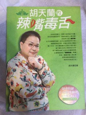二手書 胡天蘭的辣嘴毒舌 胡天蘭(特價79元)