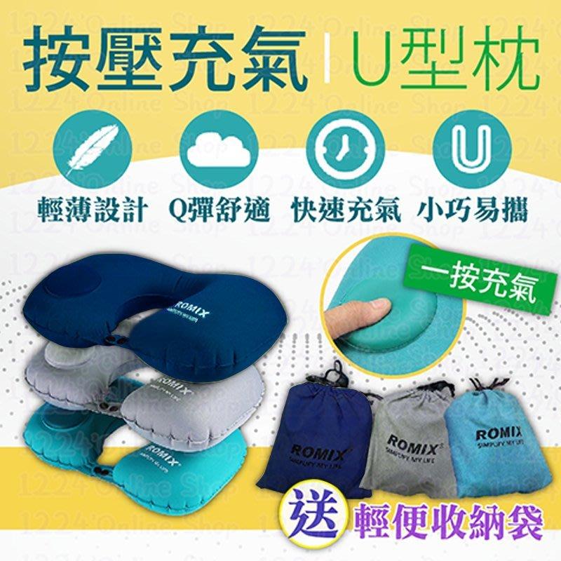 24H出貨+贈收納袋+眼罩+耳塞【升級版 ROMIX U形充氣枕】護頸枕 U型枕 充氣旅行枕 充氣枕【AB056】